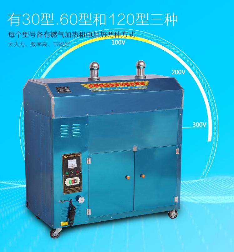 燃气加热炒货机,电加热炒货机,炒货机厂家