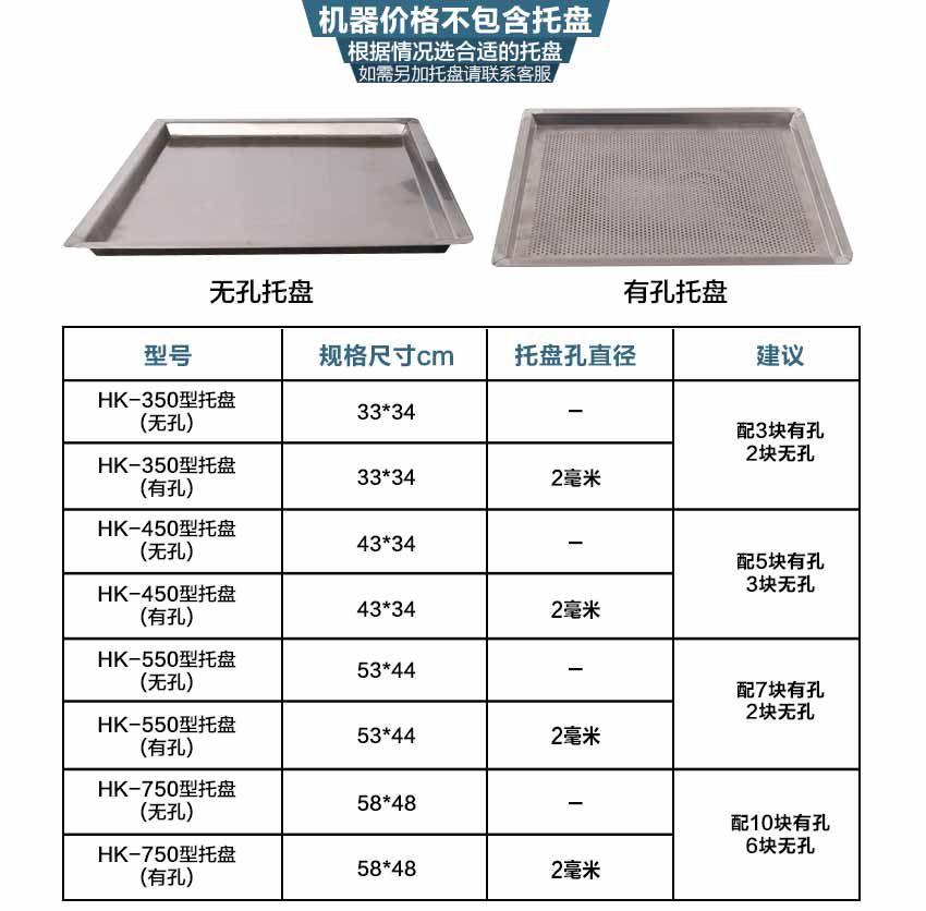 干燥箱烤盘